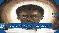 تفسير رؤية الرجل الأسود في المنام لابن سيرين والنابلسي والعصيمي