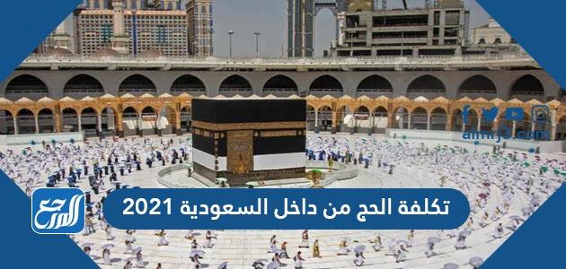 تكلفة الحج من داخل السعودية 2021