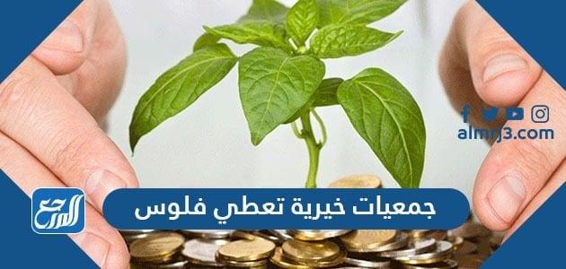جمعيات خيرية تعطي فلوس في السعودية وشروط الحصول على إعانة