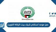كيفية حجز موعد استلام شيك بيت الزكاة الكويت 2021