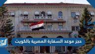 رابط وخطوات حجز موعد السفارة المصرية بالكويت 2021
