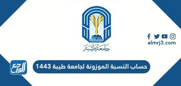 حساب النسب الموزونة لجامعة طيبة 1443