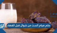حكم صيام الست من شوال قبل القضاء