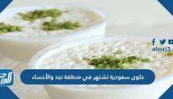 حلوى سعودية تشتهر في منطقة نجد والأحساء بـ 7 وصفات مختلفة