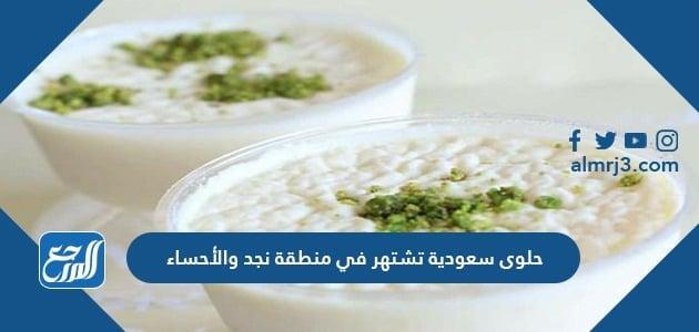 حلوى سعودية تشتهر في منطقة نجد والأحساء