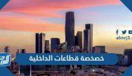 تفاصيل خصخصة قطاعات الداخلية في السعودية