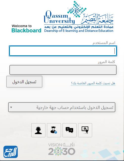 خطوات تسجيل الدخول الى نظام بلاك بورد جامعة القصيم