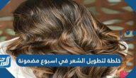 خلطة لتطويل الشعر في اسبوع مضمونة بمكونات بسيطة وغير مُكلفة