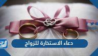 دعاء الاستخارة للزواج وكيفية صلاتها