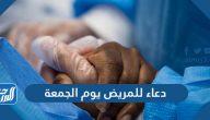 دعاء للمريض يوم الجمعة مكتوب .. أدعية للمريض بالشفاء في يوم الجمعة