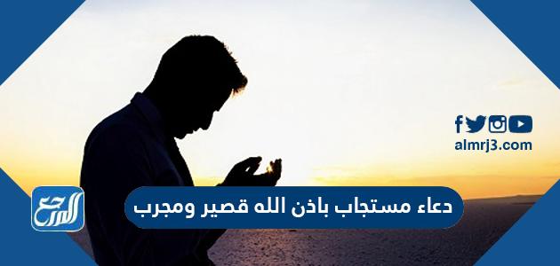 دعاء مستجاب باذن الله قصير ومجرب