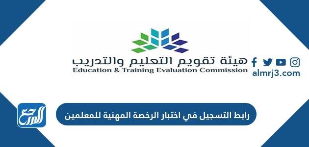 رابط التسجيل في اختبار الرخصة المهنية للمعلمين 1442 عبر tpl.etec.gov.sa