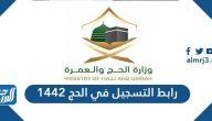 رابط التسجيل في الحج 1442 haj.gov.sa وأسعار باقات الحج 2021