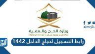 رابط التسجيل لحجاج الداخل 1442 عبر موقع وزارة الحج والعمرة haj.gov.sa