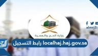 رابط التسجيل localhaj.haj.gov.sa عبر المسار الإلكتروني لحجاج الداخل 1442