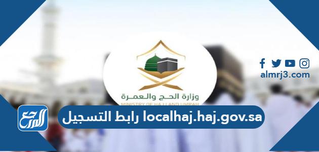 رابط التسجيل localhaj.haj.gov.sa