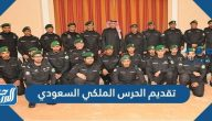 رابط تقديم الحرس الملكي السعودي 1443 لحملة الثانوي