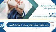 رابط نتائج الصف الثاني عشر الثانوية العامة 2021 الكويت