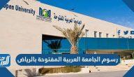 رسوم الجامعة العربية المفتوحة بالرياض 1443-2021