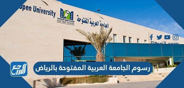 رسوم الجامعة العربية المفتوحة بالرياض