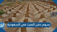 رسوم دفن الميت في السعودية