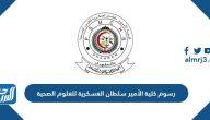 رسوم كلية الأمير سلطان العسكرية للعلوم الصحية 1443