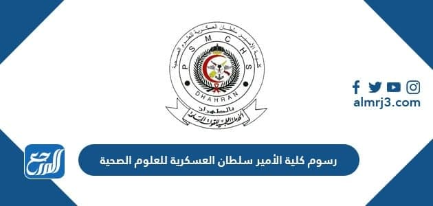 رسوم كلية الأمير سلطان العسكرية للعلوم الصحية 2021