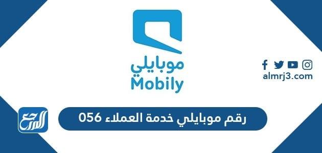 رقم موبايلي خدمة العملاء 056