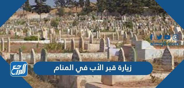 زيارة قبر الأب في المنام