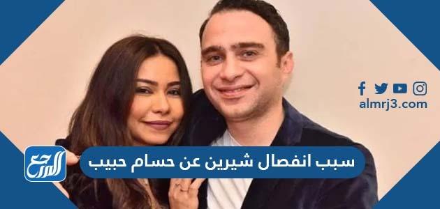سبب انفصال شيرين عن حسام حبيب