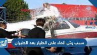 سبب رش الماء على الطيار بعد الطيران
