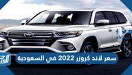 سعر لاند كروزر 2022 في السعودية