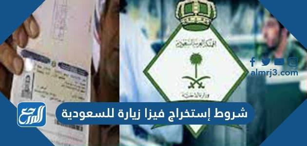 شروط إستخراج فيزا زيارة للسعودية