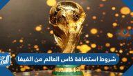شروط استضافة كاس العالم من الفيفا