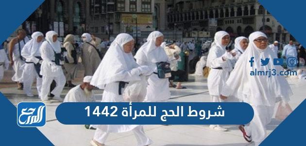 شروط الحج للمرأة 1442