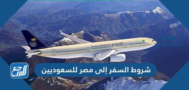 شروط السفر إلى مصر للسعوديين