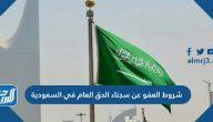 شروط العفو عن سجناء الحق العام في السعودية