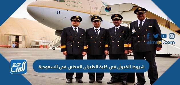 شروط القبول في كلية الطيران المدني في السعودية