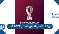 طريقة التأهل لكأس العالم 2022 آسيا