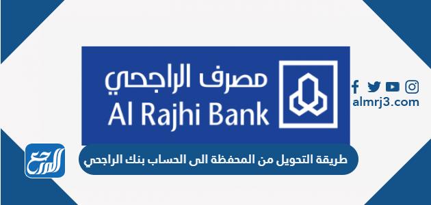 طريقة التحويل من المحفظة الى الحساب بنك الراجحي