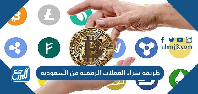 طريقة شراء العملات الرقمية من السعودية