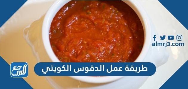 طريقة عمل الدقوس الكويتي
