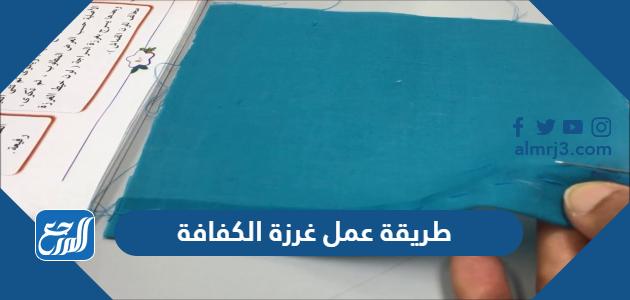 طريقة عمل غرزة الكفافة