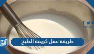 طريقة عمل كريمة الطبخ بأقل تكلفة ومجهود بـ 4 وصفات مختلفة