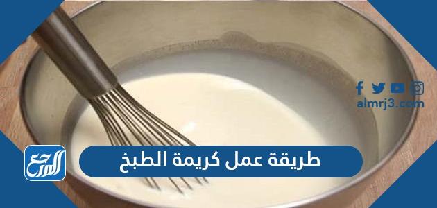 طريقة عمل كريمة الطبخ