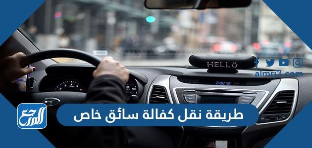طريقة نقل كفالة سائق خاص إلكترونياً عن طريق أبشر 2021