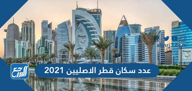 عدد سكان قطر الاصليين 2021