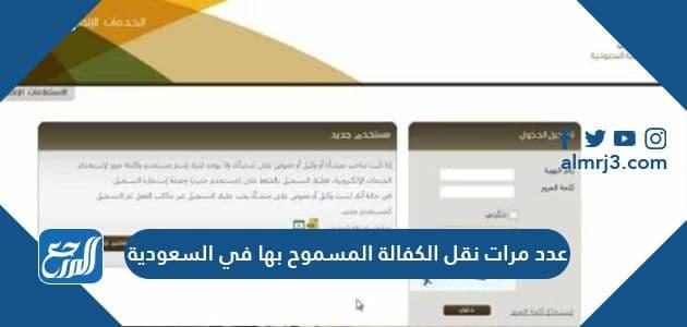 عدد مرات نقل الكفالة المسموح بها في السعودية