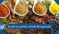 علاج البروستاتا بالاعشاب للدكتور عبد الباسط مضمونة ومجربة