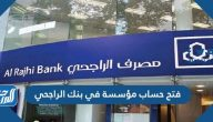 طريقة فتح حساب مؤسسة في بنك الراجحي